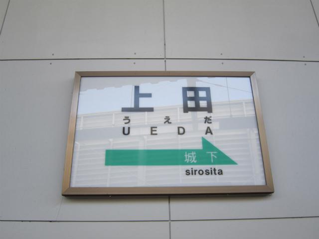 上田別所線駅名