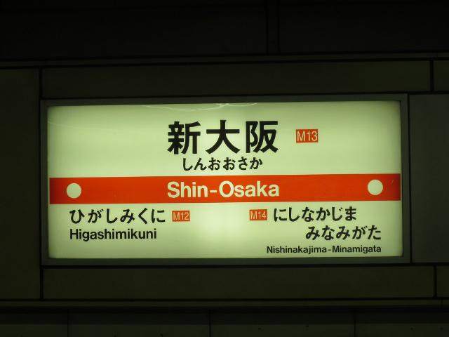 新大阪 地下鉄駅名標