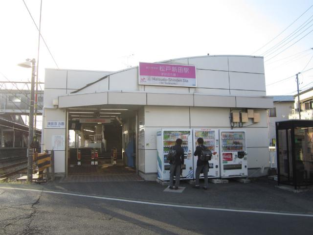 松戸新田駅舎