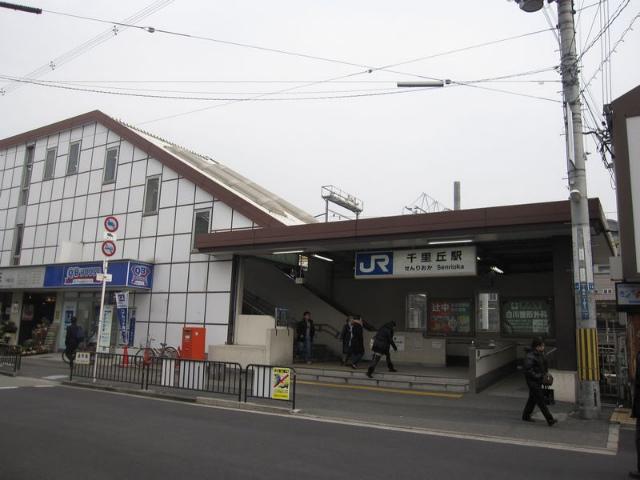千里丘 駅舎