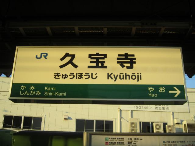 久宝寺駅名