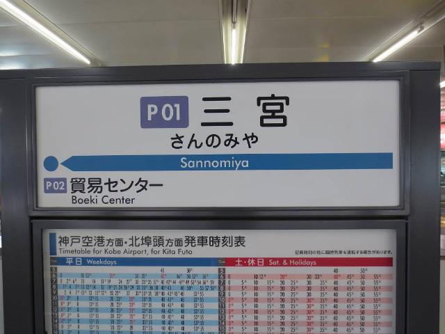 三宮 ポートライナー駅名標