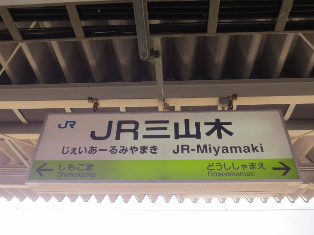 JR三山木