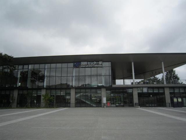 国際センター駅舎