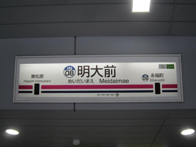 明大前井の頭駅名