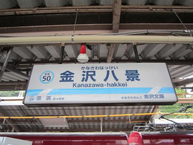 八景京急駅名