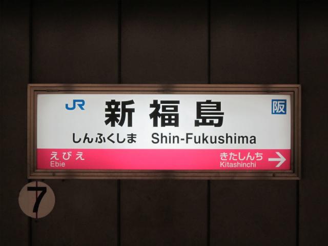 新福島駅名