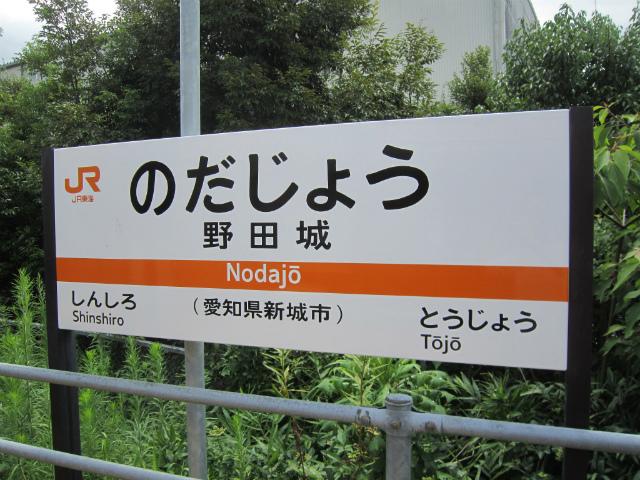 野田城駅名