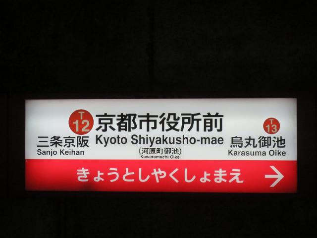 京都市役所前 駅名標