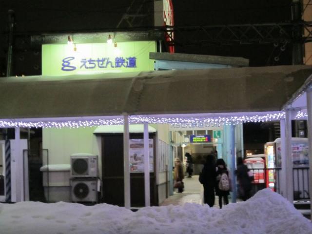 福井えちてつ駅舎