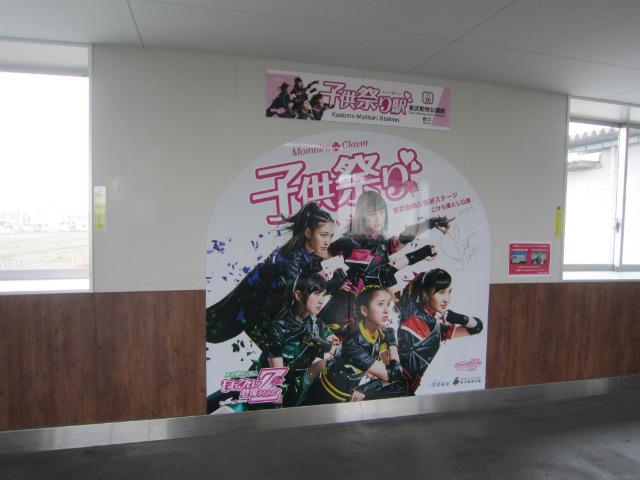 東武公子供祭3