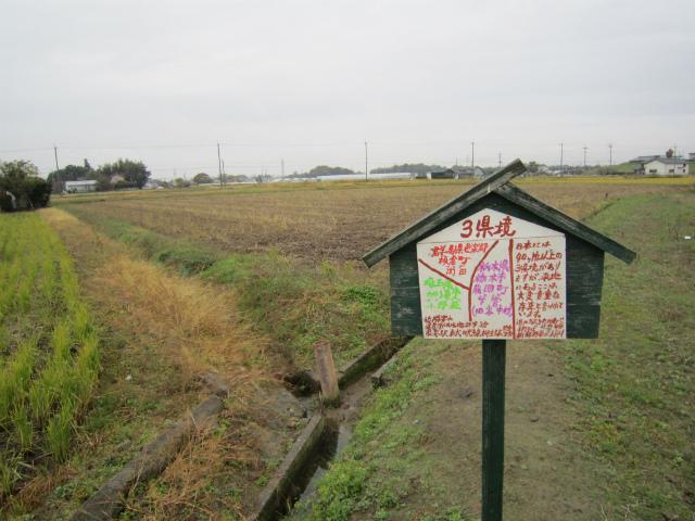 柳生三県境