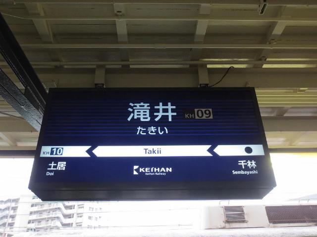 滝井 駅名標