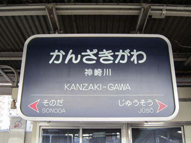 神崎川駅名標