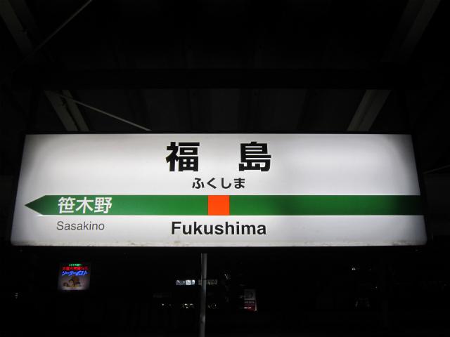 福島奥羽線駅名