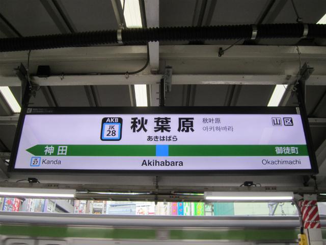 アキバjk駅名