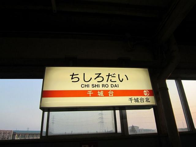 千城台駅名