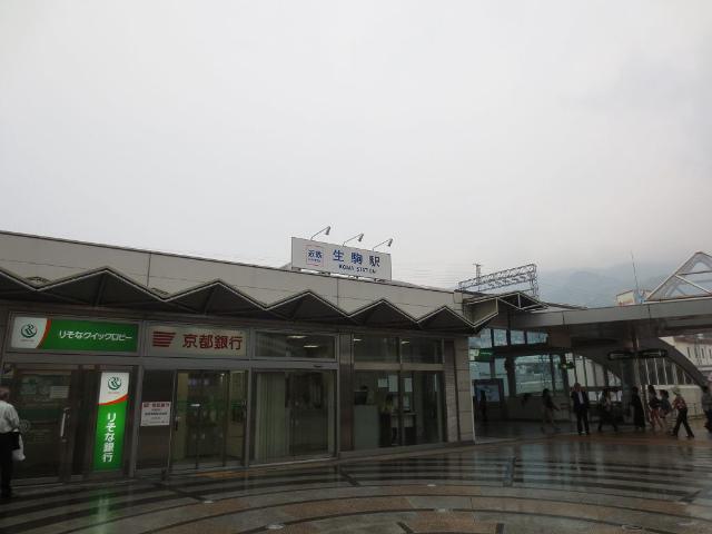生駒 駅舎