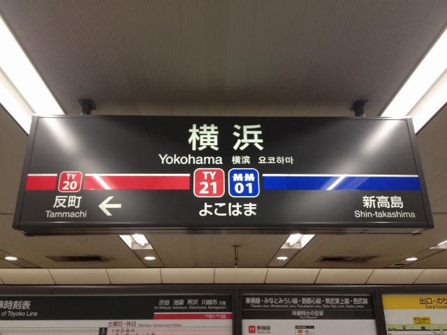 横浜東横駅名