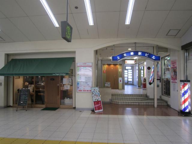 上本郷駅ビル