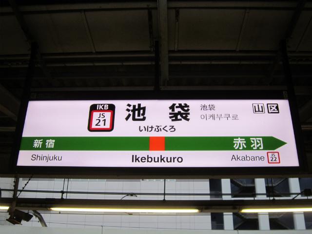池袋湘南駅名標