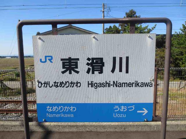 東滑川 駅名標