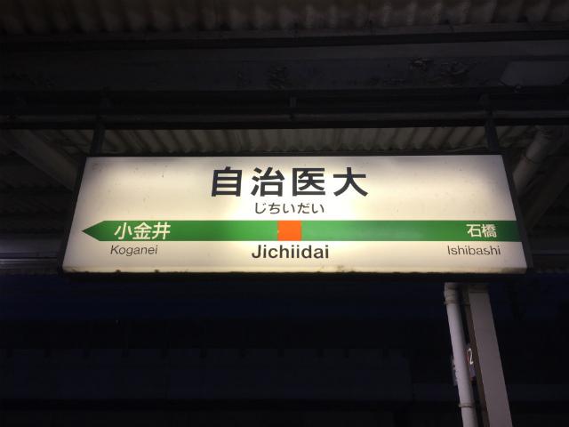 自治医大駅名