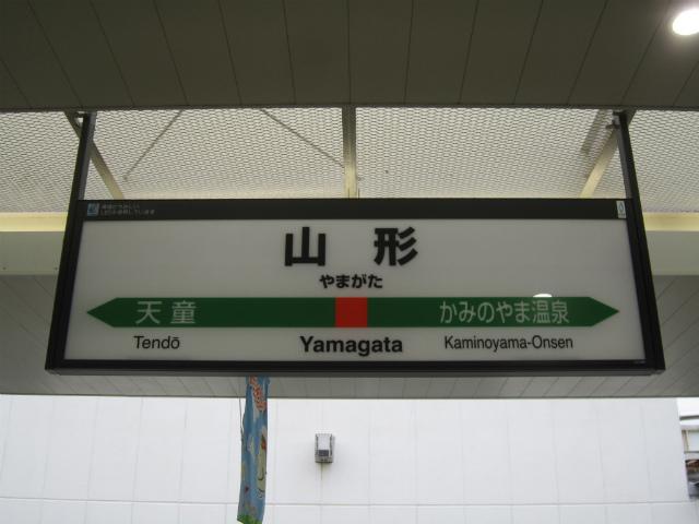 山形新幹線駅名
