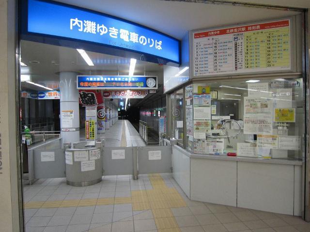 金沢北鉄改札