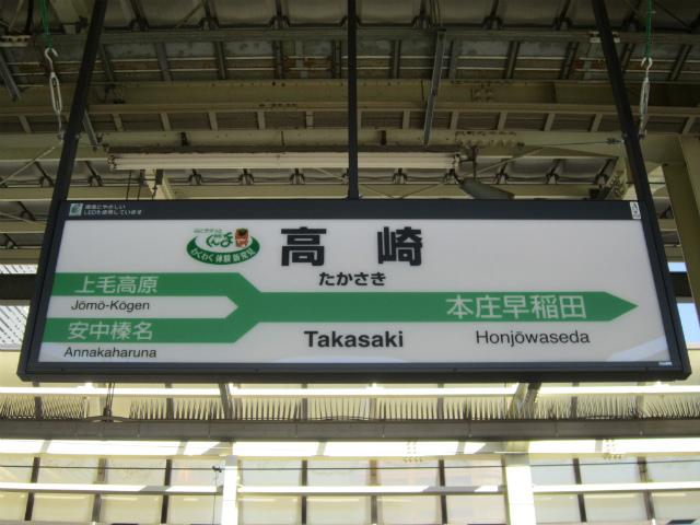 高崎新幹線駅名