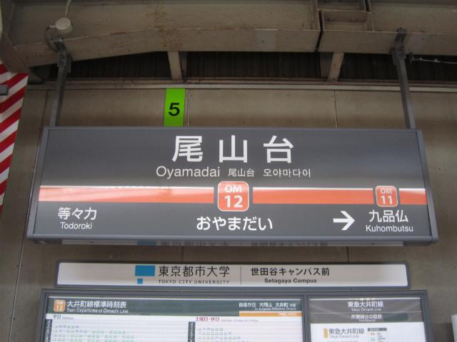 尾山台駅名