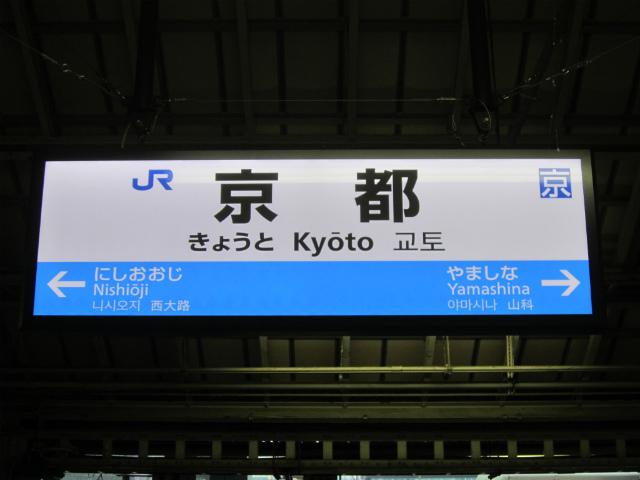 京都湖西駅名