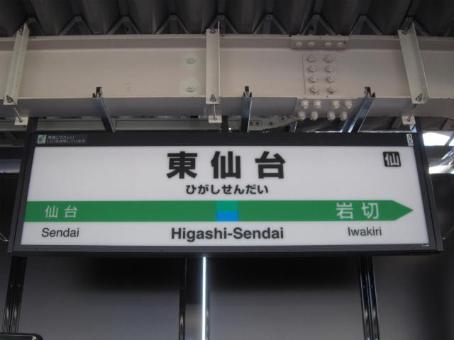 東仙台駅名