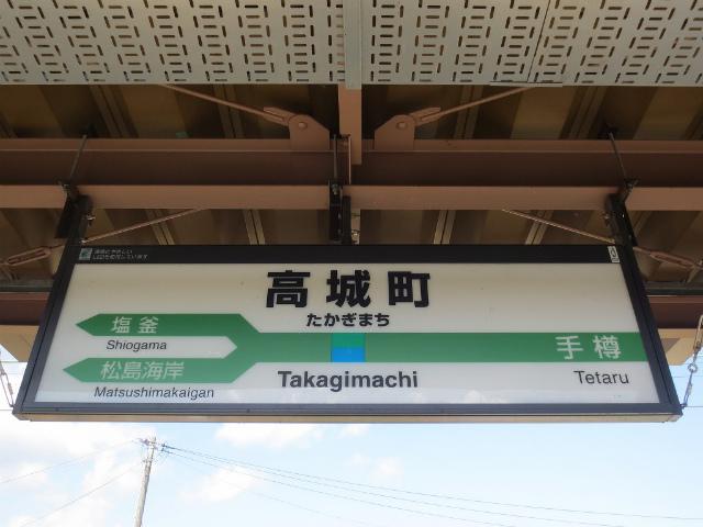 高城町 駅名標