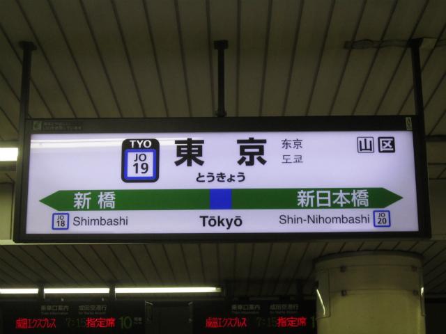 東京総武駅名