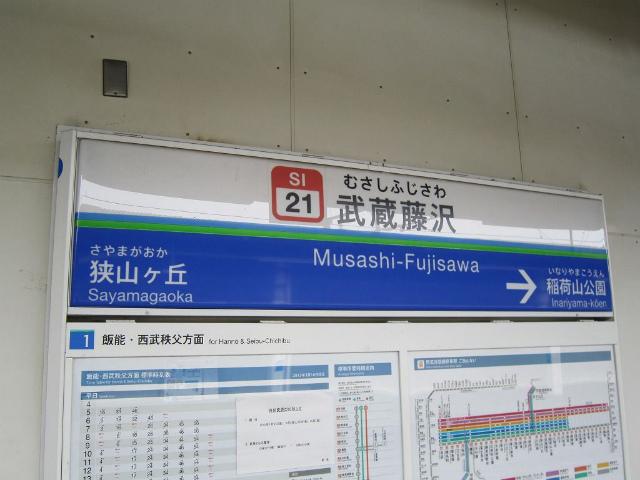 武蔵藤沢駅名