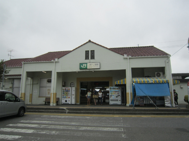 上総一ノ宮駅舎