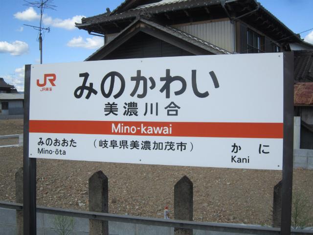 美濃川合駅名