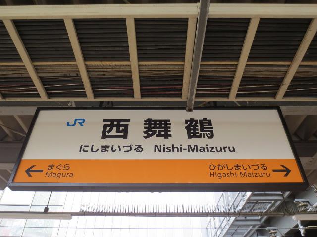 西舞鶴 駅名標1