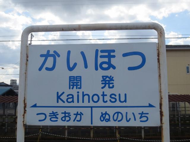 開発 駅名標