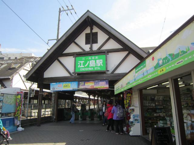江ノ島駅舎