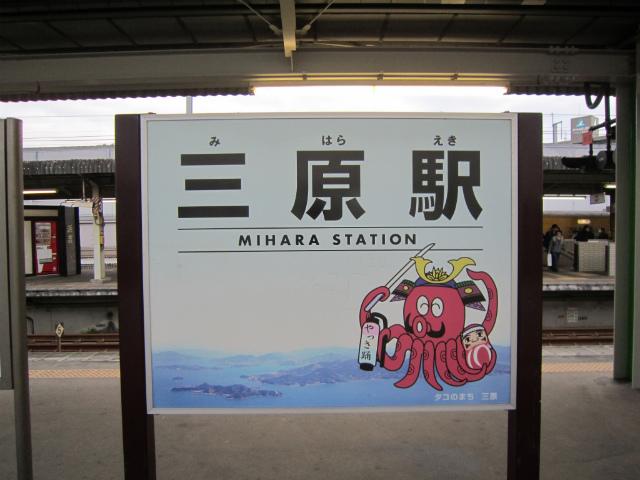 三原タコ駅名