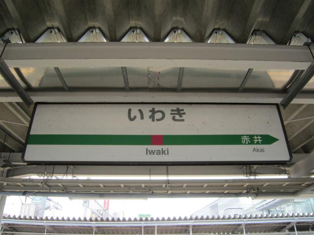 いわき磐越駅名
