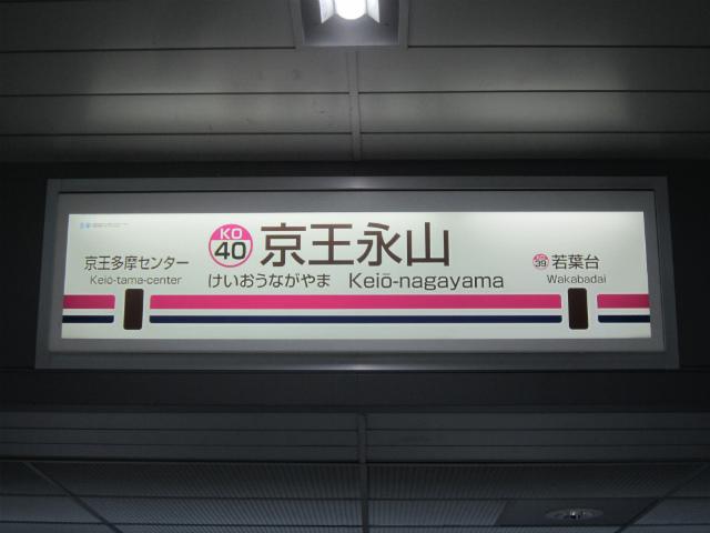 永山京王駅名