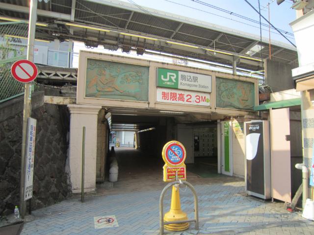 駒込東口駅舎