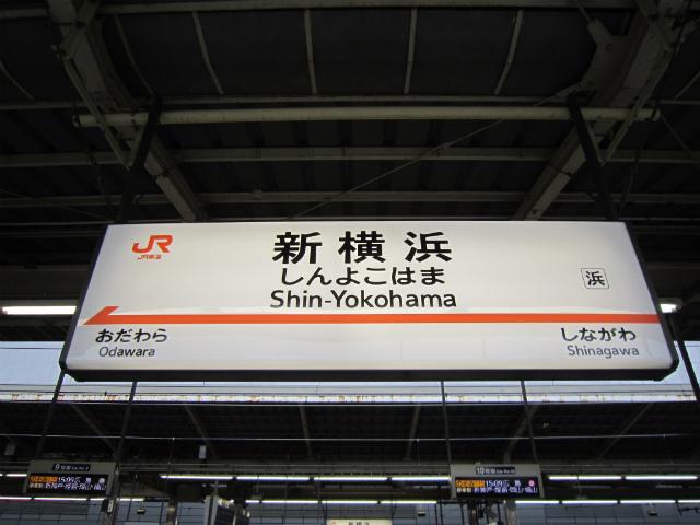 新横浜新幹線駅名