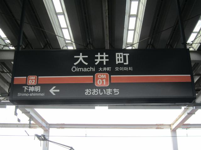 大井町東急駅名
