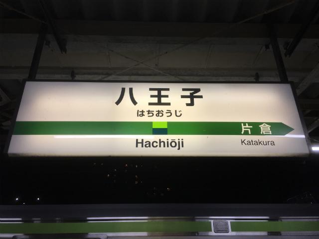 八王子横浜駅名