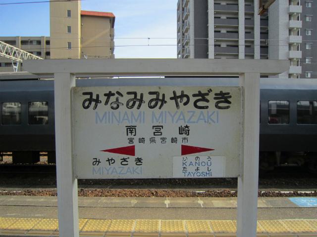 南宮崎駅名古