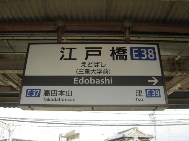 江戸橋駅名